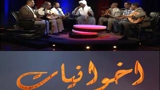 عوض الكريم عبد الله  ومجموعة من الفنانين - اخوانيات - قناة النيل الأزرق