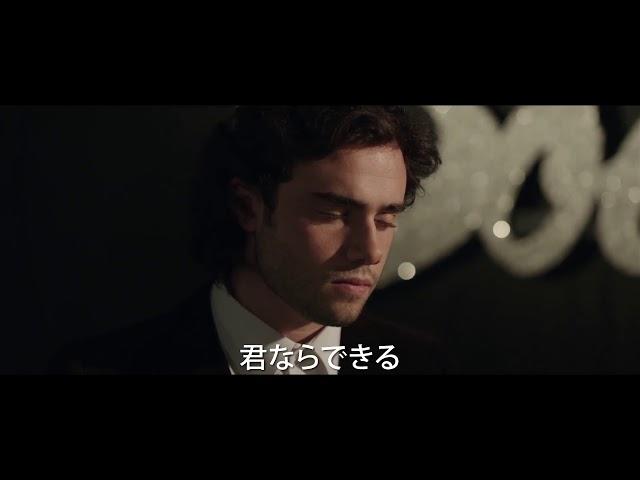 映画『アンドレア・ボチェッリ 奇跡のテノール』予告編