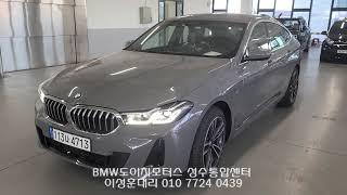 BMW 630i xDrive GT M Spt LCI_O…