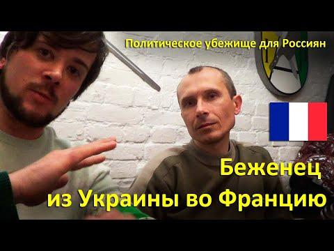 Видео: Российский беженец бежит из Украины. Алексей Ветров.