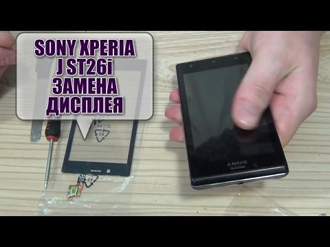 Sony Xperia J ST26i разбор и замена тачскрина  (сенсорного стекла) ремонт
