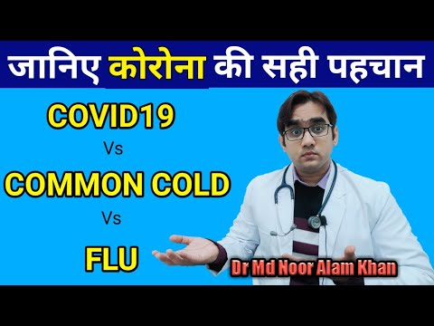 कोरोना-की-सही-पहचान-क्या-है-  -how-do-i-know-if-i-have-corona-virus-  -corona-vs-cold-flu