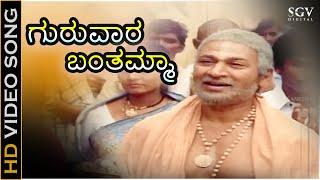 Guruvara Banthamma - Bhagyavantha (1981) Dr.Rajkumar | Puneeth Rajkumar | Kannada Devotional Song