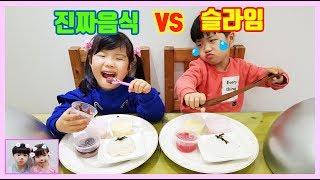 [진짜음식 vs 슬라임] 미니 VS 유니 복불복 랜덤 뽑기 대결 (아이스크림 음식 먹방) Real Food VS Slime   로미유스토리 Romiyu Story