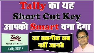 Short Cut Key of Tally | Tally का यह Short Cut Key आपको Smart बना देगा By The Accounts