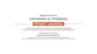ВИДЕОУРОК «АЭРОБИКА 2 УРОВЕНЬ» (ПРОЕКТ МАФЕЗ)