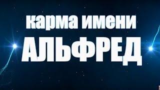 Карма имени Альфред( АЛЬФРЕДО). РЕДКИЕ МУЖСКИЕ ИМЕНА .