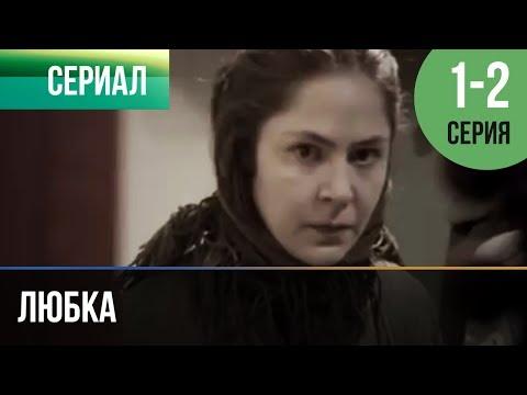▶️ Любка 1 и 2 - Мелодрама | Фильмы и сериалы - Русские мелодрамы