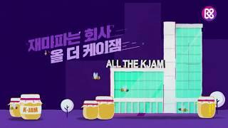 올더케이잼 회사소개영상_최종수정.mp4
