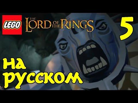 Прохождение игры Lego The Lord of the Rings