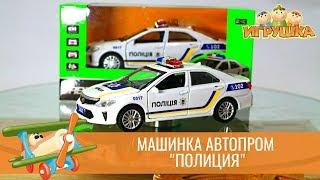 """Обзор металлической,инерционной машинки Автопром """"Полиция"""" Арт. 7844"""