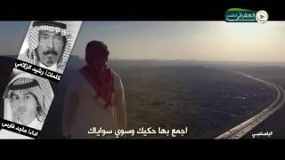 شيلة يا صاحبي كلمات الشاعر الكبير رشيد الزلامي رحمه الله اداء ماجد فارس