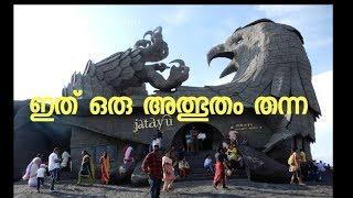Jadayu para | Jatayu earth's center at chadayamangalam | world largest bird sculpture