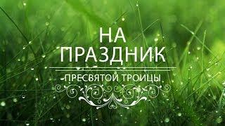 Архимандрит Рафаил - Фрагменты службы на праздник пресвятой Троицы