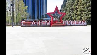 Альметьевск преобразился к Дню Победы