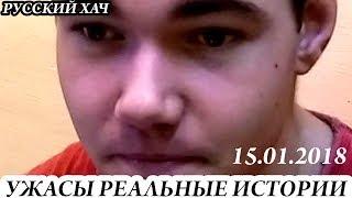 УЖАСЫ РЕАЛЬНЫЕ ИСТОРИИ СТРАШИЛКИ НОЧНОЙ КОШМАР 15.01.2018 РУССКИЙ ХАЧ