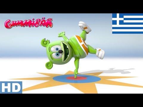 Tha Mai Kalo Paidi HD - Long Greek Version - 10th Anniversary Gummy Bear Song