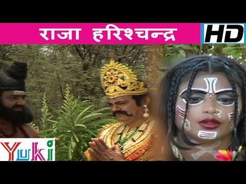 राजा हरिश्चन्द्र | Raja Harishchandra | Superhit Katha |  Bechan & Party | Bhojpuri Katha