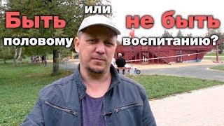 Россияне и ислам о сексуальном воспитании. Братья по разуму