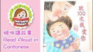 [Cantonese Read Aloud]  說100次我愛你 Say 100 times  I Love you 【廣東話媽咪講故事】