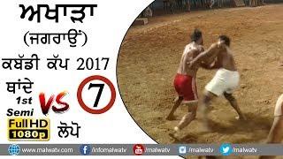 ਅਖਾੜਾ (ਜਗਰਾਉਂ) AKHARA (Jagraon) KABADDI CUP - 2017 ● 1st SEMI FINAL BUTTER vs JAGRAON ● Part 7th