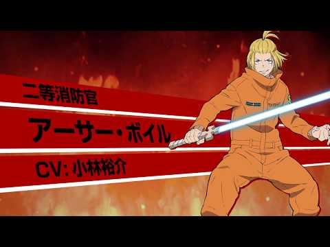 TVアニメ『炎炎ノ消防隊』アーサー・ボイル キャラクターPV