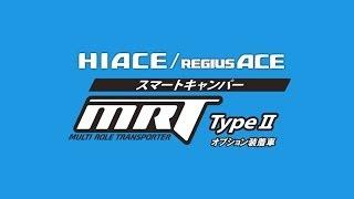 MRT TypeII 車両紹介