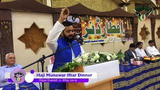 Haji Munawar Hosts Iftar Dinner in Kuwait: 31-MAY-2018
