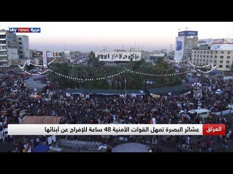 الداخلية تعلن إصابة عشرات الضباط من قواتها خلال التظاهرات في العراق  - نشر قبل 47 دقيقة