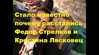 Стало известно почему расстались Федор Стрелков и Кристина Лясковец. ДОМ-2 новости