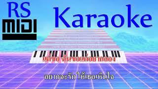 แต๊วแหน่ว - The Mazz (เดอะแมส) [ Karaoke คาราโอเกะ ]