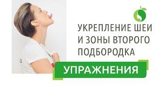 Упражнение на укрепление шеи | Красота шеи - зависит от осанки и правильной постановки головы