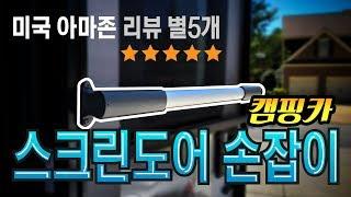 [아마존 히트상품] 캠핑카 문손잡이 | 리뷰 | 설치방…