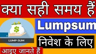 Is it right time to INVEST IN lUMPSUM INVESTMENT, Mutual funds investment help in funds