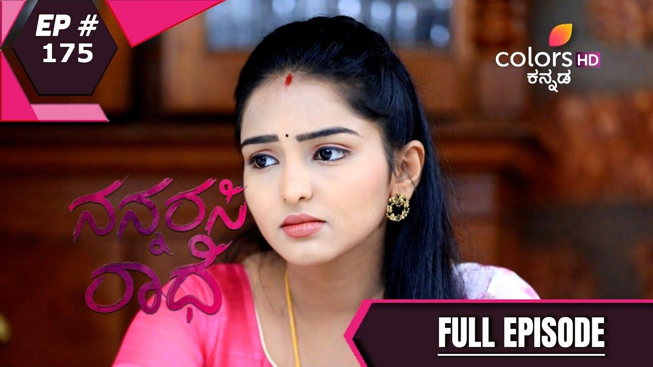 Download Nannarasi Radhe | ನನ್ನರಸಿ ರಾಧೆ | Episode 175 | 02 November 2020