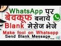 How to Make Fool Someone on Whatsapp By Sending Message Without any Text | Send Blank Message