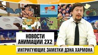 Новости анимации [Интригующие заметки Дэна Хармона...