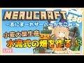 【Minecraft】水流式の自動収穫畑をつくるぞー!【因幡はねる / あにまーれ】