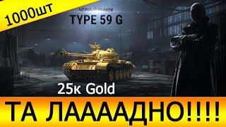 Type 59g Andquot25000 Голдыandquot Почти Бесплатно