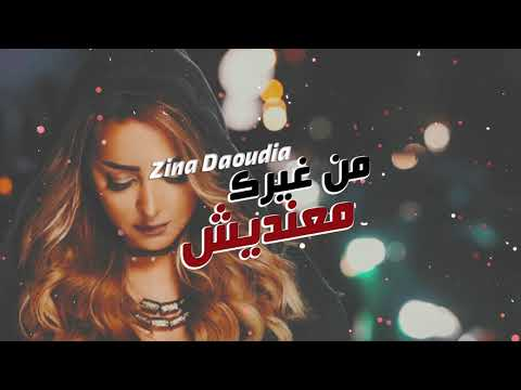 Zina Daoudia - Men Ghirek Maandich (EXCLUSIVE) | (زينة الداودية - من غيرك معنديش (حصرياً