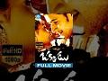 Okkadu Full Movie | Mahesh Babu, Bhumika Chawla, Prakash Raj | Guna Sekhar | Mani Sharma
