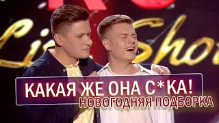 НОВОГОДНИЙ СБОРНИК 2020 Дантес Дорофееву СПАЛИЛ Приколы ДО СЛЁЗ