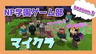 NP学園ゲーム部「マイクラ」part6  NP学園村の紹介【動画】
