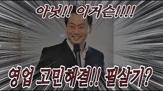 [노컷] 고민 해결!-김효석 설득 박사 스피치 즉문즉설(신청문자:010-2230-4263)