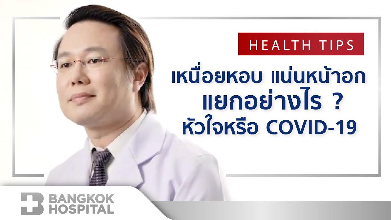 เหนื่อยหอบ แน่นหน้าอก แยกอย่างไร หัวใจ หรือ COVID-19 By Bangkok Heart Hospital