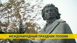 Адаму Мицкевичу посвящается: в Новогрудке проходит международный праздник поэзии