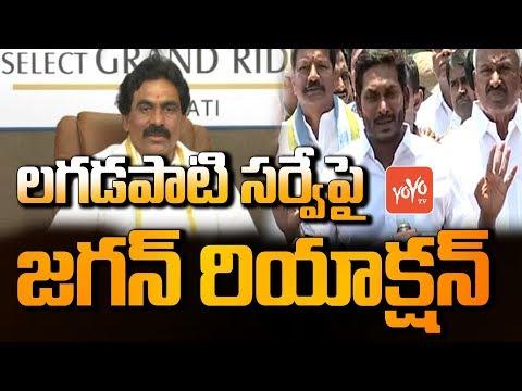 YS Jagan Reaction on Lagadapati Survey 2019 AP | #YSRCP | AP Exit Polls 2019 | Andhra Pradesh | YOYO