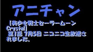 【美少女戦士セーラームーンCrystal】 第1話 7月5日 ニコニコ生放送 懐かしい...