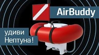 AirBuddy: дайвер, забей на акваланг! - снаряжение для дайвинга без баллонов - Kickstarter