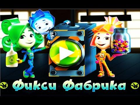 Фикси Фабрика -  Развивающая игра как мультик для деток про фиксиков